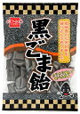【健康フーズ】黒ごま飴 70g【05P03Dec16】