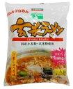 玄米ラーメン100g ×20個セット沖縄