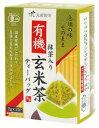 有機抹茶入り玄米茶ティーバッグ30g(2g×15)【丸善製茶株式会社】