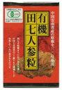 有機田七人参(粒) 70g(700粒))【マクロビオティック・オーサワジャパン】