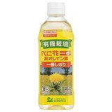 【創健社】 有機栽培べに花一番高オレイン酸 500g