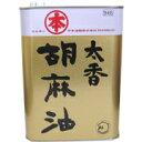 【竹本油脂】 マルホン太香胡麻油 徳用 1400g【05P03Dec16】