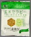 【 アリモト】 有機玄米セラピー素焼き 30g×10個セット【沖縄・別送料】【05P03Dec16】