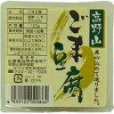 【山里食品】 高野山白ごま豆腐 120g【05P03Sep16】