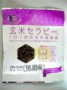 【アリモト】 有機玄米セラピー黒胡麻味 30g【05P03Dec16】