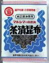 茶漬昆布 40g×5個セット【マルシマ】【05P03Dec16】