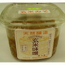 天然醸造玄米味噌 750g【小野崎糀店】【05P03Dec16】