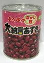 ポクポクふかし豆(大納言あずき)(北海道産)140g×10個...