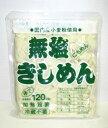 【日麺】 無塩きしめん160g×10個セット【05P03Dec16】