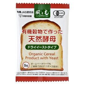 有機穀物で作った天然酵母 9g【風と光】【05P...の商品画像
