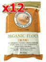無添加小麦粉 オーガニック小麦粉(強力粉)500g×12袋セ...