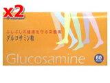 【ウメケン】 グルコサミン・粒 60g ×2箱セット《》