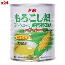 【フルーツバスケット】 FB・もろこし畑(うらごしタイプ) 230g×24缶セット【05P03Dec16】