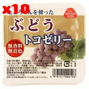 【マルヤス】 フルーツ トコゼリー(ブドウ) 130g×10個セット【05P03Dec16】