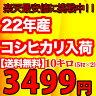 【22年産新米入荷】久留里名水の千葉県産コシヒカリ10キロ(5キロ×2)新米 22年産