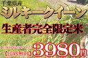 【22年産新米入荷】生産者完全限定米ミルキークイーン10キロ(5キロ×2)【送料無料】こしひかりと...
