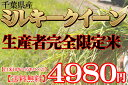 【23年産新米入荷】生産者完全限定米ミルキークイーン10キロ(5キロ×2)【送料無料】【あす楽対応】