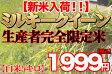 【新米入荷】千葉県産 28年産 ミルキークイーン白米5キロ 玄米 白米 精米