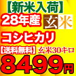 28年産新米入荷 コシヒカリ 玄米 30kg千葉県産 精米(白米)無料【送料無料】