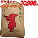【新米入荷】令和1年産 ミルキークイーン 玄米 30kg 【送料無料】【精米無料】 精米(