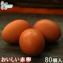 【愛知●尾張】櫛田養鶏場が誇るおいしい赤卵【80個入り(内1...