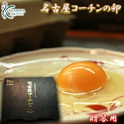 贈答用☆愛知が誇る高級ブランド卵☆名古屋コーチン...の商品画像
