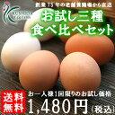 【お一人様1回限り1セットまで】櫛田養鶏場の三種の卵☆お試し...