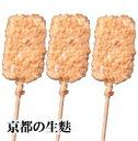 串かつ・串揚げ単品セット【京都の生麩 3本セット】パン粉の代わりにあられを使用しております。食感と香りをお楽しみください。