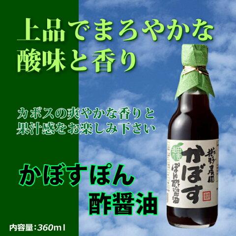 かぼすポン酢醤油