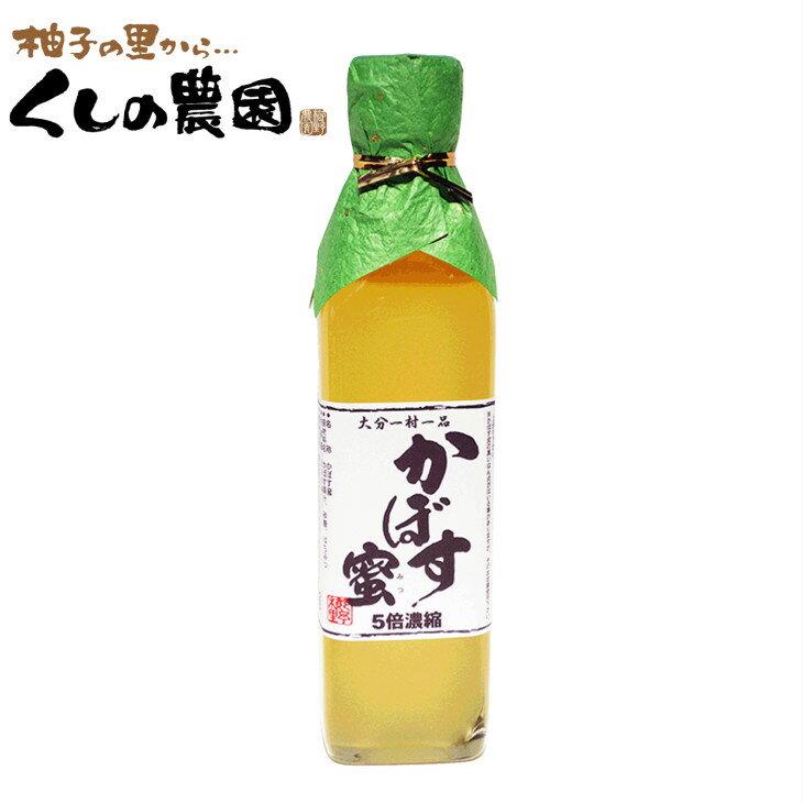 かぼす蜜 【大分一村一品/大分県産/かぼすみつ/...の商品画像