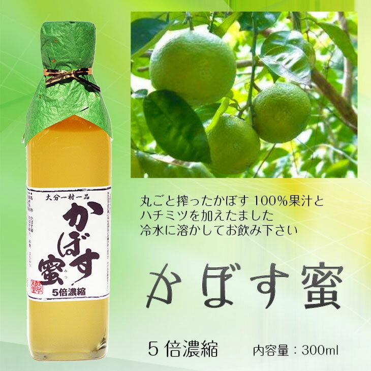 かぼす蜜【大分県産】の商品画像