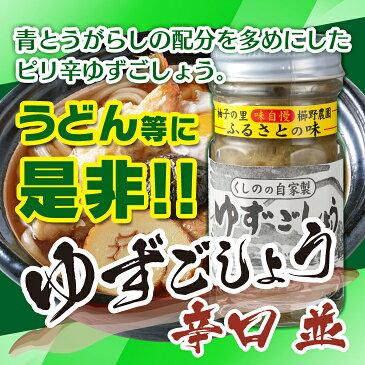 ゆずごしょう 辛口(並)【大分県産】【柚子胡椒】【ゆずこしょう】