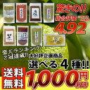 【選べる4品】櫛野農園が厳選した調味料の中からお好きな4種類が選べて1,000円ポッキ