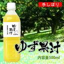 ゆず果汁500ml