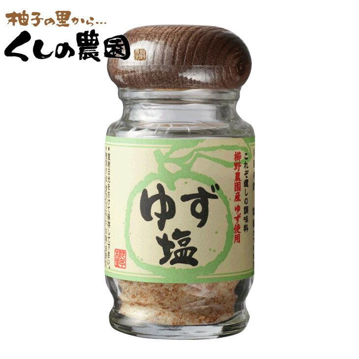ゆず塩 【櫛野農園産ゆず使用/大分県産/柚子塩/くしの農園】
