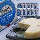 【10個】はやきた ブルーチーズ 100g 北海道 安平町 夢民舎 プレゼント ギフト 贈答 お返し 贈答品 お中元 御中元