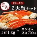 【贅沢2大蟹食べ比べセット】K タラバガニ1肩1kgとズワイガニ2肩(700g) 合計1.7kg