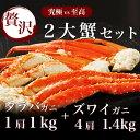 25セット限定【贅沢2大蟹食べ比べセット】J タラバガニ1肩1kgとズワイガニ2肩(700g)×2 合計2.4kg /たらば/タラバ/たらばがに/蟹/北海道/訳あり/ずわい/ズワイ/