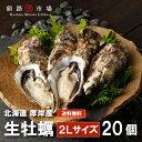 【送料無料!産地直送!】生牡蠣(殻付き)2Lサイズ 20個