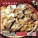 【産地直送!】生牡蠣(殻付き)20個 北海道 厚岸...