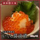 【 北海道 釧路産 】魅惑の朱色 いくら醤油漬 2枚 [180g×2]