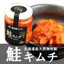 鮭キムチ(110g)