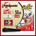 【楠本質店/元住吉】Panasonic パナソニック LM-BE50W6S くり返し録画用 2倍速ブルーレイディスク片面2層50GB(書換型)5枚 1枚パック