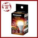 【楠本質店/元住吉】パナソニック/Panasonic LED電球 40形相当 LDA4L-G-E17/Z40E/S/W/2 全方向タイプ/電球色/E17口金