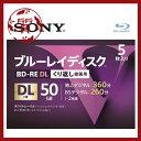 【楠本質店/元住吉】ソニー/SONY ブルーレイディスク BD-RE DL 5枚入り くり返し録画用 5BNE2VLPS2
