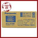 【楠本質店/元住吉】パナソニック/Panasonic エボルタ/EVOLTA 乾電池 単3形 8本×30パック 全240本入り!