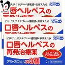 【第1類医薬品】アシクロビル軟膏α 2g × 3個セット【奥田製薬】