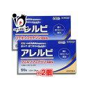 【第2類医薬品】アレルビ 56錠 × 2個セット【皇漢堂製薬】