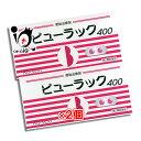 【第2類医薬品】ビューラックA 400錠 × 2個セット【皇漢堂製薬】