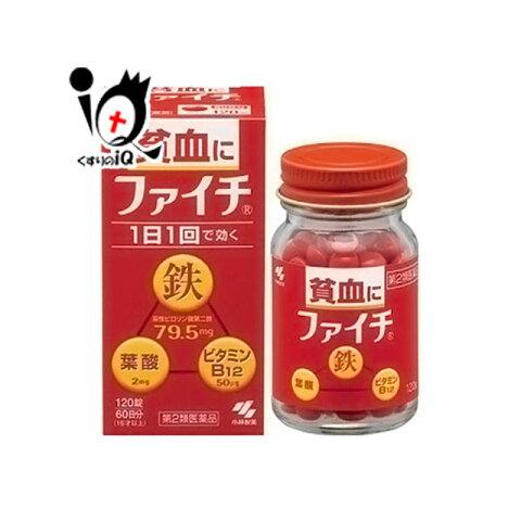 【第2類医薬品】【あす楽対応】ファイチ 120錠(60日分) 【小林製薬】